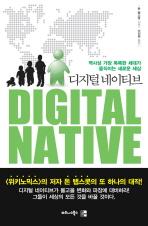 디지털 네이티브(양장본 HardCover)