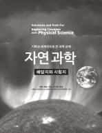 자연과학: 해답지와 시험지
