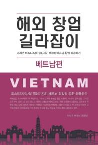 해외 창업 길라잡이: 베트남편