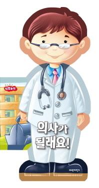 의사가 될래요(보드보드 직업놀이)(보드북)