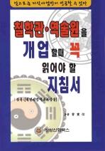 철학관 역술원을 개업할때 꼭 읽어야 할 지침서 초판(2009)