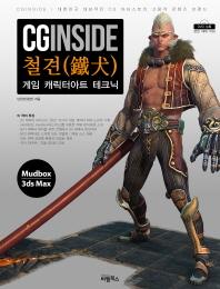 CGINSIDE: 철견