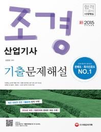 조경산업기사 기출문제해설(2015)
