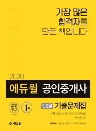 공인중개사 1차 단원별 기출문제집(2020)(에듀윌)