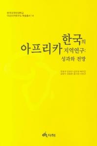 한국의 아프리카 지역연구: 성과와 전망(한국외국어대학교 아프리카연구소 학술총서 14)