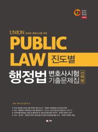 행정법 선택형 진도별 변호사시험 기출문제집(2018)(Union)(5판) #