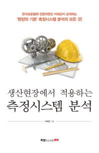 측정시스템 분석(생산현장에서 적용하는)
