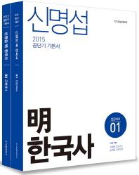신명섭 명 한국사 세트(2015)(공단기 기본서)(전2권)