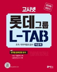 롯데그룹 L-TAB 조직 직무적합도검사 이공계(2019 하반기)