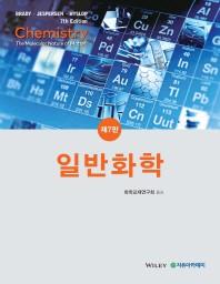 일반화학(7판)