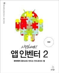 앱 인벤터. 2(시작하세요!)(임베디드 & 모바일 시리즈 38)