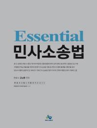민사소송법(인터넷전용상품)(Essential)
