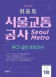 서울교통공사 NCS 실전모의고사(2019)(봉투)