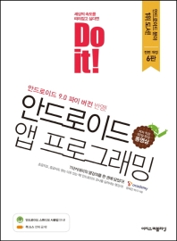 안드로이드 앱 프로그래밍(Do it!)(전면개정판 6판)