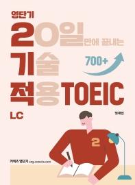 영단기 2기적 TOEIC LC