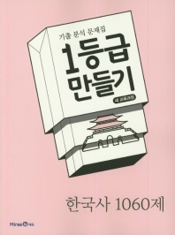 고등 한국사 1060제(2020)(1등급 만들기)