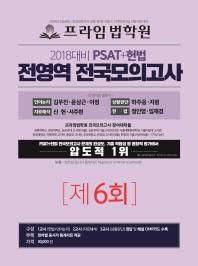 PSAT+헌법 전영역 전국 모의고사(6회)(2018)