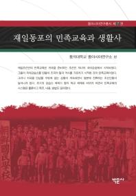 재일동포의 민족교육과 생활사(동아시아연구총서 7)(양장본 HardCover)