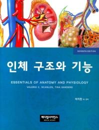 인체 구조와 기능(7판)