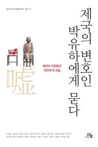 제국의 변호인 박유하에게 묻다(말다운 말의 회복을 위하여 말+ 1)