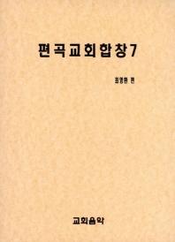 편곡교회합창. 7