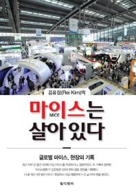 김유림의 마이스는 살아 있다
