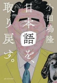 日本語を,取り戾す.