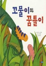 꼬물이와 꿈틀이(지식 그림책 16)(양장본 HardCover)