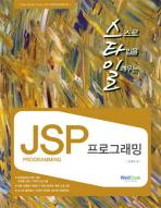 스타일 JSP 프로그래밍(스스로 타입을 일깨우는)