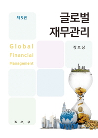 글로벌 재무관리(5판)(양장본 HardCover)