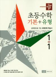 초등 수학 기본+유형 1-1(2019)
