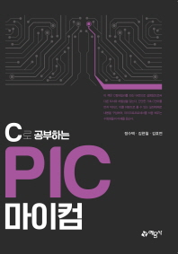C로 공부하는 PIC 마이컴