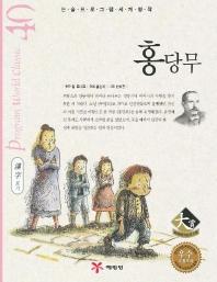 홍당무 (논술 프로그램 세계명작 40)