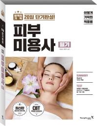 피부미용사 필기(2018)(이기적 in)