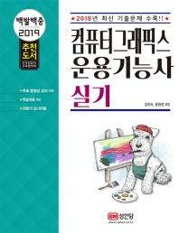 컴퓨터그래픽스운용기능사 실기(2019)(백발백중)