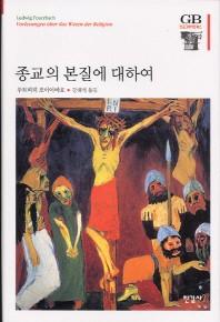 종교의 본질에 대하여 /한길사/3-090003