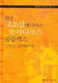 한국 고소설에 나타난 오이디푸스 콤플렉스(한국학 모노그래프 22)