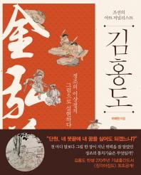 김홍도(조선의 아트 저널리스트)