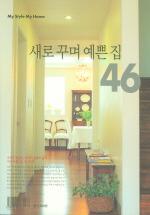 새로 꾸며 예쁜 집 46