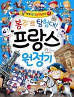 봉주르 탐험대 프랑스 원정기(세계역사문화상식 4)