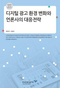 디지털 광고 환경 변화와 언론사의 대응전략(언론재단 연구서 2014-01)
