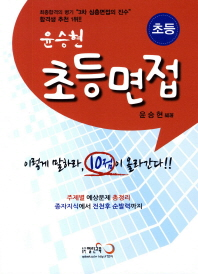 초등면접(윤승현)(2012)