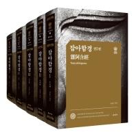 잡아함경 세트(양장본 HardCover)(전5권)