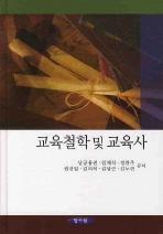 교육철학 및 교육사 (증정직인외깨끗)