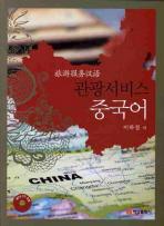관광서비스 중국어(CD1장포함)