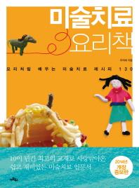 미술치료 요리책