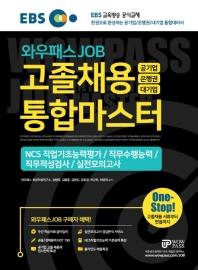 고졸채용 통합마스터 NCS 직업기초능력/직무수행능력/직무적성검사/실전모의고사(2019)(EBS 와우패스JOB)