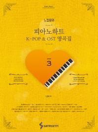 느낌표의 피아노하트 K-POP & OST 명곡집. 3