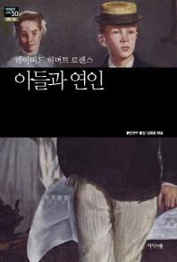 아들과 연인(세계문학산책 50)