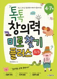 톡톡 창의력 미로찾기 플러스(4-7세)